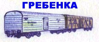 Станция Гребенка ЮЖД